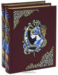 Генрик Сенкевич - Камо грядеши. В 2 томах (эксклюзивное подарочное издание)