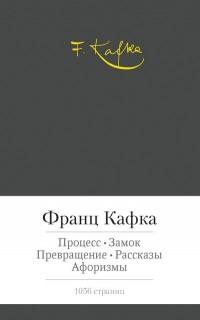 Франц Кафка - Процесс. Замок. Превращение. Рассказы. Афоризмы