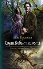 Анна Гаврилова - Соули. В объятиях мечты