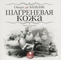 Оноре де Бальзак - Шагреневая кожа (аудиокнига MP3)