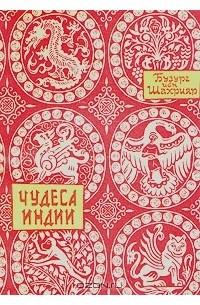Бузург ибн Шахрияр - Чудеса Индии