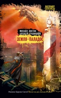 Михаил Костин, Алексей Гравицкий - Земля–Паладос