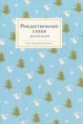 - Рождественские стихи русских поэтов