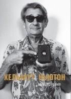 Ньютон Хельмут - Автобиография