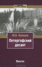 Ю. Кольцов - Петергофский десант