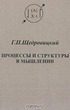 Г.П. Щедровицкий - Процессы и структуры в мышлении: Т.6: Курс лекций