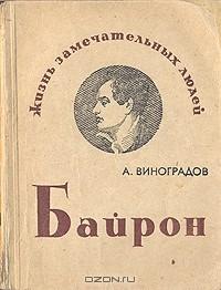 Анатолий Виноградов - Байрон