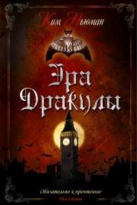Ким Ньюман - Эра Дракулы (сборник)