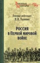 Н.Н. Головин - Россия в Первой мировой войне