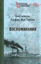 Альфред фон Тирпиц - Воспоминания