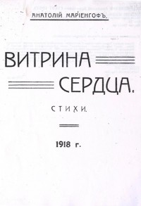 Анатолий Мариенгоф - Витрина сердца
