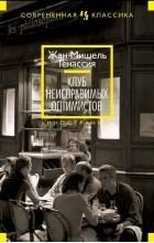 Жан-Мишель Генассия - Клуб неисправимых оптимистов