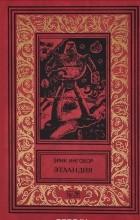 Эрик Ингобор - Этландия (сборник)
