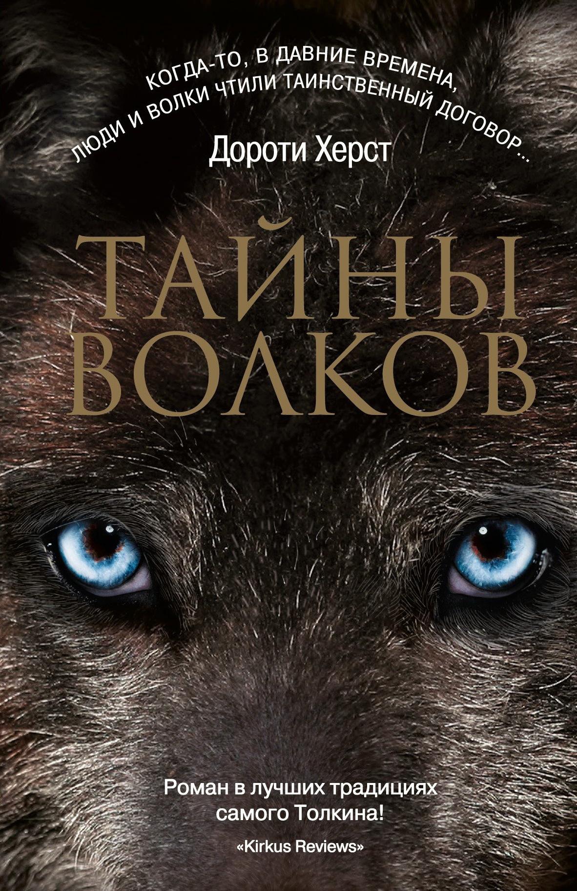 Волки: закон волков. Тайны волков. Дух волков (сборник) скачать.