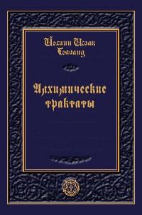 Йоханн Исаак Голланд - Алхимические трактаты