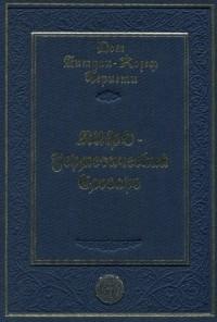 Дом Антуан-Жозеф Пернети - Мифо-герметический словарь