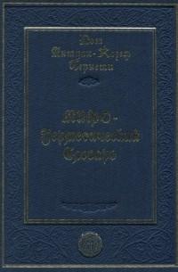 Пернети А.-Ж. Мифо-герметический словарь