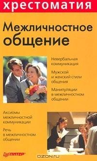 - Межличностное общение (сборник)