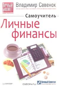 Владимир Савенок - Личные финансы. Самоучитель