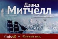 Дэвид Митчелл - Облачный атлас