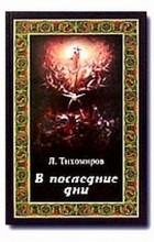 Лев Тихомиров - В последние дни