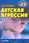 Светлана Колосова - Детская агрессия