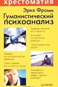 Валерий Лейбин, Эрих Фромм - Гуманистический психоанализ (сборник)