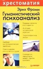 Валерий Лейбин, Эрих Фромм - Гуманистический психоанализ