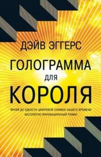 946a9ef1f88 Отзывы о книге Голограмма для короля