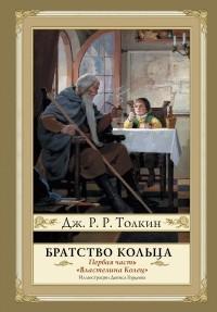 Джон Р. Р. Толкин - Властелин Колец. Часть 1. Братство Кольца