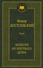 Федор Достоевский - Записки из Мертвого дома