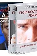 Пол Экман - Психология лжи. Обмани меня, если сможешь. Психология эмоций. Я знаю, что ты чувствуешь. Загадка доктора Хауса - человека и сериала (комплект из 3 книг)