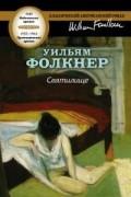 Уильям Фолкнер - Святилище