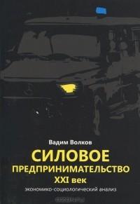 Вадим Волков - Силовое предпринимательство, ХХI век. Экономико-социологический анализ