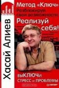 """Хасай Алиев - Метод """"Ключ"""". Разблокируй свои возможности. Реализуй себя!"""