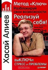 Хасай Алиев - Метод