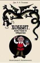 Джон Р. Р. Толкин - Хоббит, или Туда и Обратно