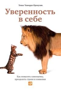 Томас Чаморро-Премузик - Уверенность в себе. Как повысить самооценку, преодолеть страхи и сомнения