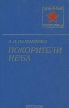 Александр Пономарев - Покорители неба