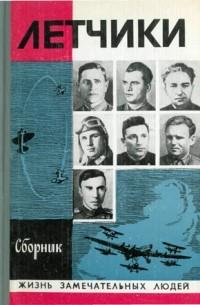 книга летчики испытания самолеты а я исаенко н.д левадный а.м элькинбард