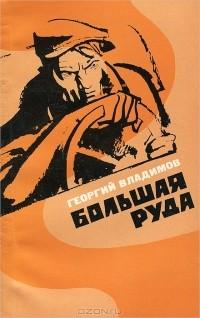 Георгий Владимов - Большая руда