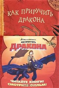 Крессида Коуэлл - Как приручить дракона