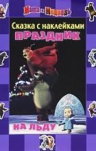 Нина Иманова - Маша и Медведь. Праздник на льду