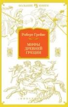 Роберт Грейвс - Мифы Древней Греции