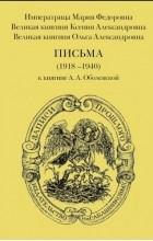 - Письма (1918-1940) к княгине А. А. Оболенской