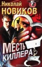 Николай Новиков - Месть киллера