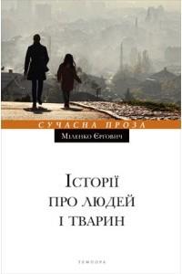 Міленко Єрґович - Історії про людей і тварин