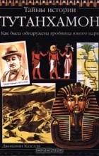 Джованни Казелли - Тутанхамон. Как была обнаружена гробница юного царя