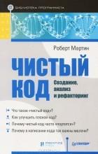 Роберт Мартин - Чистый код: создание, анализ и рефакторинг. Библиотека программиста