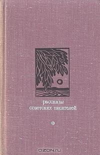 - Рассказы советских писателей (сборник)